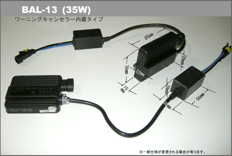 ADVANCED HID LC タイプ BAL-13