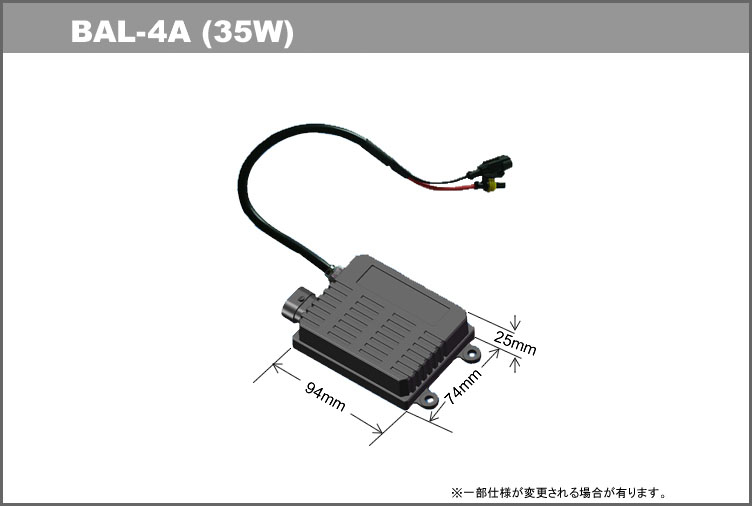 ADVANCED HID LC タイプ BAL-4A