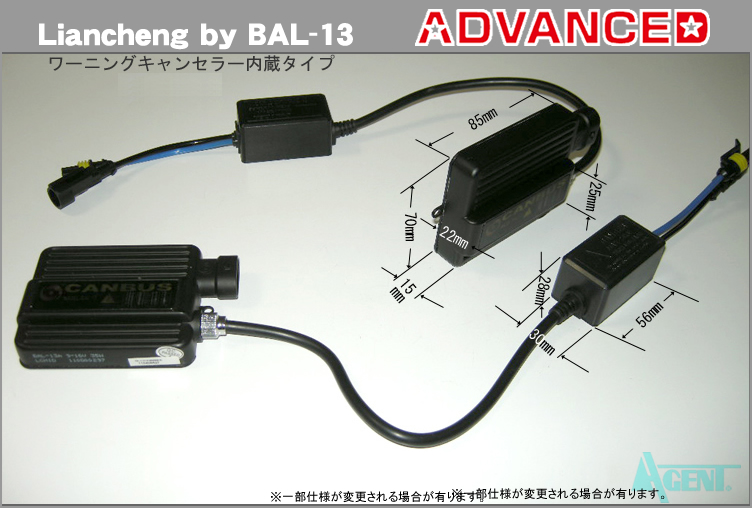 ADVANCED HID LC タイプ BAL-13 HID KIT 内容