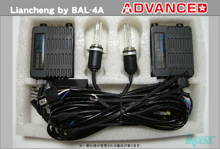 ADVANCED HID LC タイプ BAL-4A HID KIT 内容