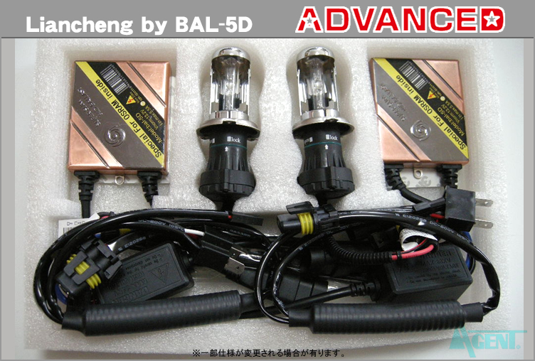 ADVANCED HID LC タイプ BAL-5D HID KIT 内容